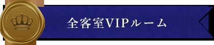 全客室VIPルーム